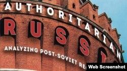 Обложка книги Authoritarian Russia