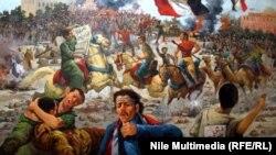 جدارية تبين مشهد واقعة الجمل في ميدان التحرير في القاهرة