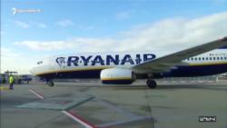 Ryanair ընկերությունը դադարեցնում է բոլոր չվերթները Երևանից դեպի Իտալիա և հակառակ ուղղությամբ
