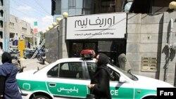 دفتر اوریف لیم در تهران