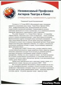 Обращение Независимого профсоюза актеров театра и кино к мэру города Нижний Тагил Сергею Носову