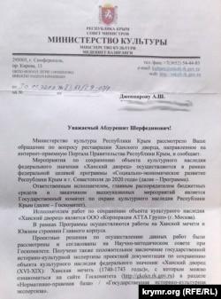 Ответ Министерства культуры Крыма на запрос Абдурешита Джеппарова о «реставрации» Ханского дворца