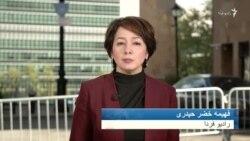 دیپلماسی دولت تازه ایران در منظر مجمع عمومی سازمان ملل