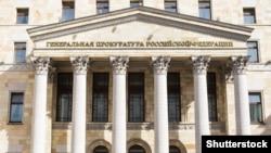Здание Генеральной прокуратуры России, Москва