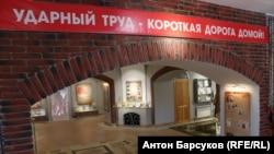 Музей политических репрессий в Новосибирской области