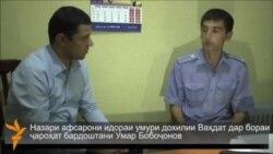 офицер МВД комментирует дело Умара Бободжонова