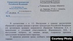 Ресейдің Қазақстан заңгеріне ресми жауабы