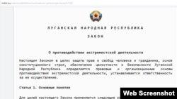 «Закон «ЛНР» про протидію екстремістській діяльності»