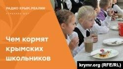 Суррогат и подделка: чем кормят крымских детей в школах