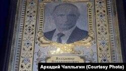 Обложка ежедневника с портретом Владимира Путина, стилизованная под икону. Фото любезно предоставлено Аркадием Чаплыгиным
