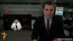 «Ազատություն TV» լրատվական կենտրոն, 20 դեկտեմբերի, 2013