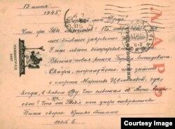 Открытка, отправленная Е. Архипповым А. Звенигородскому, 1945