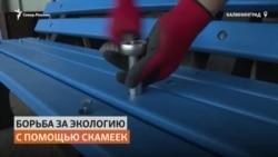 Лавочки, диваны и урны из мусора делает бизнесмен из Калининграда
