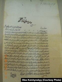 Податковий документ патріарха Діонісія IV від 1686 року з переліком податків, які він збирав по всій країні. Внизу підпис – Діонісіос, патріарх Стамбула