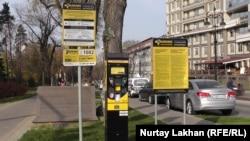 Информационный щит рядом с паркоматом в центре Алматы. 1 ноября 2017 года.