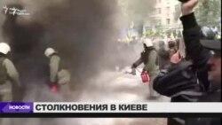 """Драки на акции """"Бессмертный полк"""" в Киеве"""