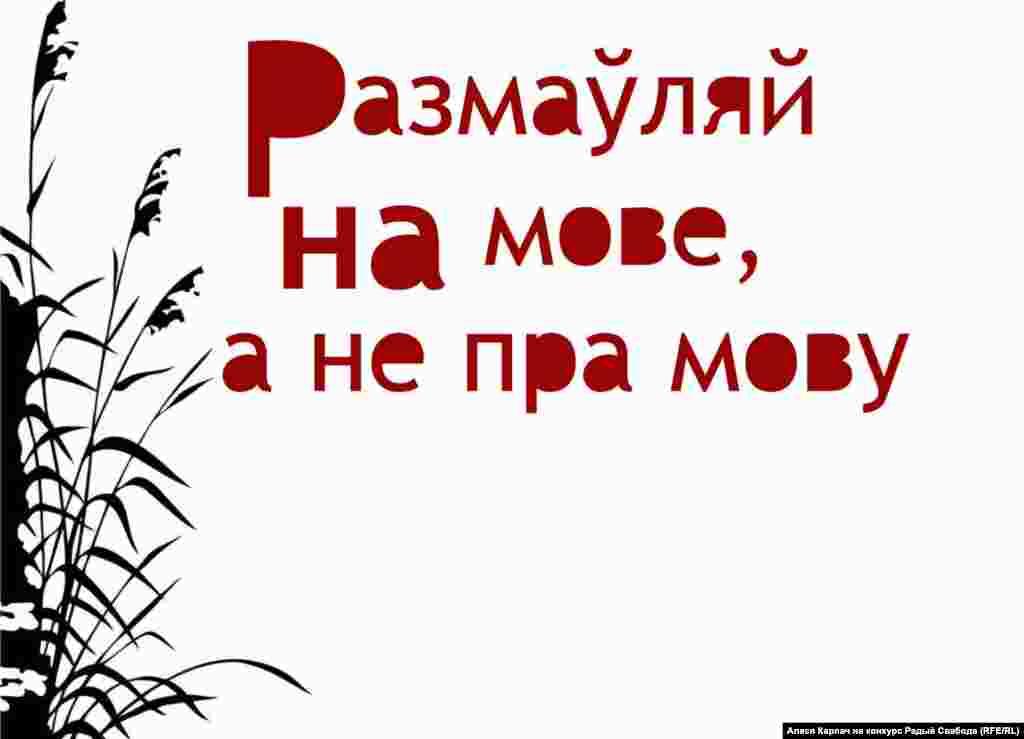 родная мова беларуская картинки