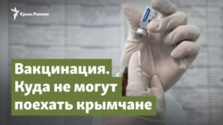 Куда не поедут крымчане | Крымский вопрос
