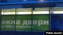 Казанның Декабристлар урамындагы хаталы элмә такта