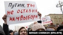 """Участники акции """"забастовка избирателей"""" (архивное фото)"""