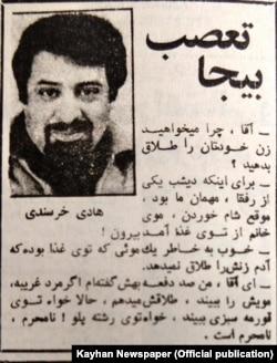 «تعصب بیجا»؛ نوشتهای در ستون طنز هادی خرسندی در کیهان ۲۰ اسفند ۵۷