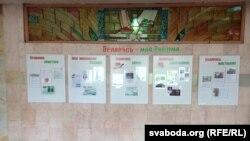 Інфармацыйныя стэнды ў школе толькі па-беларуску