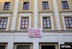 Плякат на будынку Купалаўскага