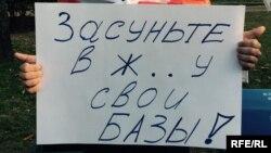 Плакат на протесті проти розташування російської військової авіаційної бази у Білорусі. Мінськ, 4 жовтня 2015 року