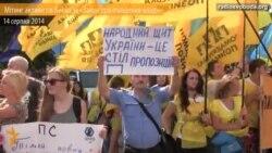 Активісти влаштували «вирішальний» мітинг за «Закон про очищення влади»
