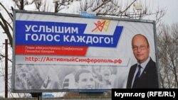 Реклама с изображением Геннадия Бахарева в Симферополе, 12 февраля 2017 год