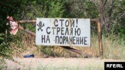Бұрынғы советтік «Балқаш-9» әскери нысанына кіреберістегі ескі жазу. 23 маусым 2009 жыл. (Көрнекі сурет.)