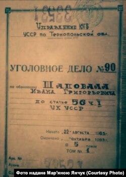 Кримінальна справа Івана Шаповала