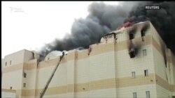 СК России опубликовал кадры первых минут пожара в Кемерове