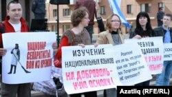 Урыс активистларының Казандагы каршылык чарасы. 2012 ел
