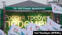 """Мәскәүдә """"Яблоко"""" фиркасе митингы"""