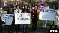 Алматылық студенттер қарсылық акциясын өткізіп тұр. Көрнекі сурет