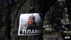 Плакат с фотографией Пламена Горанова, Варна, 5 марта 2013