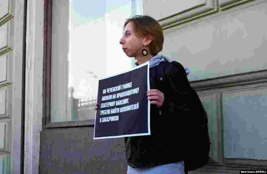Плакат, присвячений одній із постраждалих, Катерині Вансловій, юристу, співробітнику правозахисної організації «Комітет із запобігання тортур»