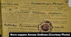 Постанова про конфіскацію майна Володимира Олійника