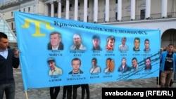 Кримчани, які утримуються у російських тюрмах за сфабрикованими справами. Мітинг у Києві, 18 травня 2016 року