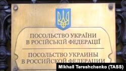 Табличка на входе в посольство Украины в России.