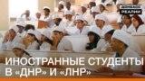 Іноземні студенти в «ДНР» і «ЛНР»