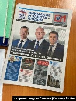 Незаконная агитация в общежитии госуниверситета в Новосибирске
