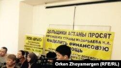 Встреча участников долевого строительства в Астане с представителями местных властей. Астана, 31 января 2017 года.