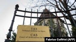 Спортивный арбитражный суд в Лозанне