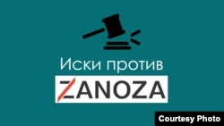 Иллюстрация на тему судебного процесса в отношении кыргызского независимого сайта Zanoza.kg.