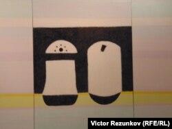 """Геннадий Зубков. """"Натюрморт с солонкой и перечницей"""""""