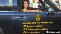 Слова Тараса Шевченка не лише цитують. Дехто ними озброює і свої автомобілі. Відзначення Дня Незалежності України в Одесі, 24 серпня 2015 року