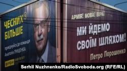 Політична реклама Анатолія Гриценка та Петра Порошенка