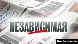 """""""Независимая газета"""""""